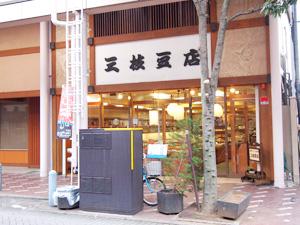 三枝豆店 外観