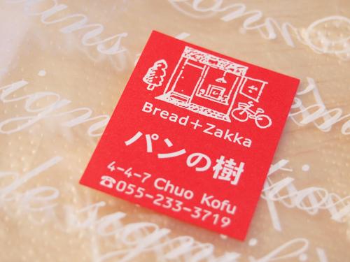 パンの樹 シール