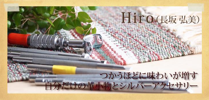 レザークラフト、シルバーアクセサリー「Hiro」さん