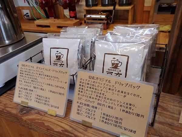 豆玄 ドリップコーヒー