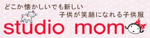 どこか懐かしいでも新しい子供が笑顔になれる子供服「studio momo」