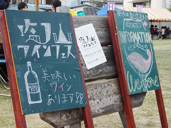 塩ノ山ワインフェス 看板
