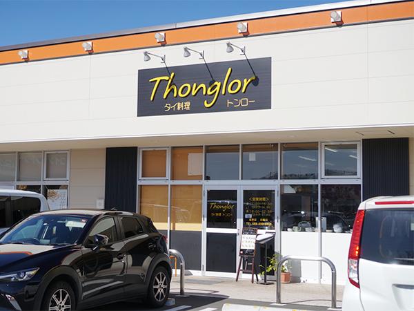 タイ料理 Thonglor(トンロー) 外観