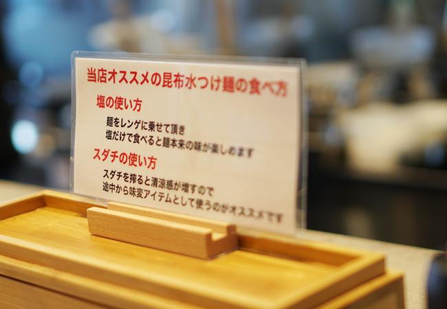 麺屋 しん道 昆布水麺の食べ方