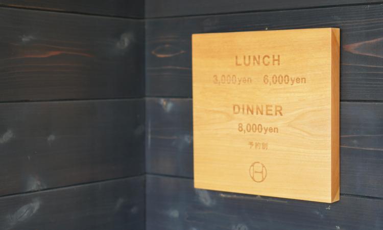 蕎麦 Hajime サイン