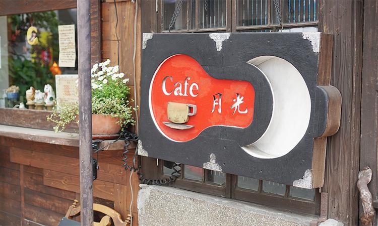 カフェ 月光 サイン
